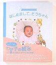 10P06May15アルバム絵本 ピーターラビットお子様の写真で世界に1つだけの絵本ができあがります。〔はじめまして赤ちゃん〕お花無し
