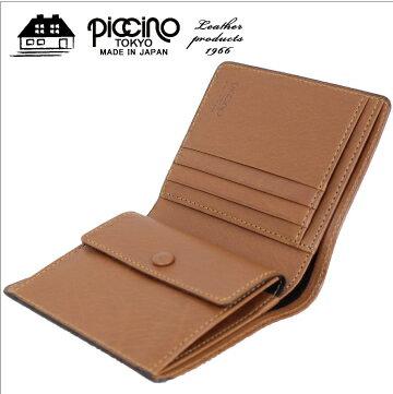 財布 札入れ 2つ折り札入れ 本革 バッファローカーフ 日本製 ギフトラッピング可 piccinoピッチーノP-96