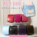 \クーポンで¥1500円OFF!/メゾピアノランドセル女の子...