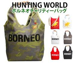 【セール】HUNTING WORLD ハンティングワールド トートバッグ バッグ ボルネオチャリティーリバーシブルトートバッグ トートL レディース メンズ ユニセックス