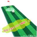 おうちで練習♪スコアアップ! パターマット/ゴルフ練習用マッ...