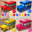 座れる 組み立て式ボックススツール バス型 乗り物型 キッズ 収納ボックス 収納ボックススツール BOXスツール ストレージボックス おもちゃ箱 バス スクールバス型