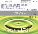 1.74非球面 マキシマ174(最超薄型)2枚1組