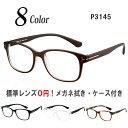 【全商品ポイント10倍!3/25まで】メガネ 度付き度なし ...