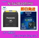 【送料無料】 パナソニック カオス S42B20R HV ハイブリッド車用 バッテリー S34B20Rから容量UP