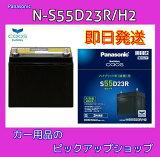 【送料無料】 パナソニック カオス ハイブリッド用バッテリー S55D23R/H2