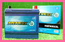 送料無料 アトラスエコバッテリー EMF90D23L 充電制御車対応