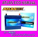 【送料無料】 アトラス ATLAS バッテリー エコ EMF65B24L 自動車用 ATLAS ECO 充電制御車対応 トヨタ ヴィッツ トヨタ ウィッシュ