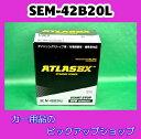 【送料無料】アトラス アイドリングストップ バッテリー SE M-42(B20L)