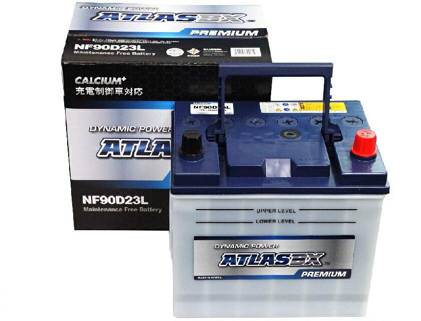 【送料無料】アトラス プレミアム 90D23L 充電制御車対応 国産車用 自動車バッテリー