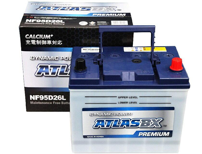 【送料無料】アトラス プレミアム 95D26L 充電制御車対応 国産車用 自動車バッテリー