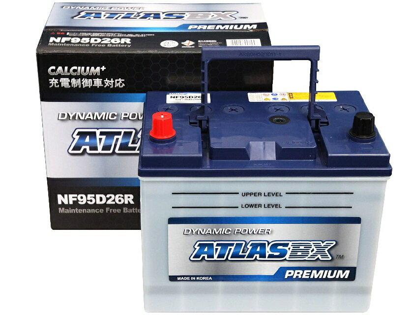 【送料無料】アトラス プレミアム 95D26R 充電制御車対応 国産車用 自動車バッテリー