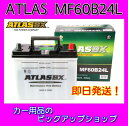 【送料無料】アトラス バッテリー 国産車用 ATLAS 60B24L トヨタ ヴォクシー