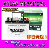 【送料無料】アトラス バッテリー ATLAS 自動車用 75D23L 互換 D23L