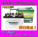 【送料無料】 アトラス バッテリー ATLAS 自動車用 90D26L