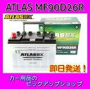 【送料無料】 アトラス バッテリー ATLAS 自動車用 90D26R