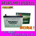 【送料無料】アトラス バッテリー ATLAS 自動車用 125D31L