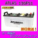 【送料無料】アトラス バッテリー 国産車用 ATLAS 130F51