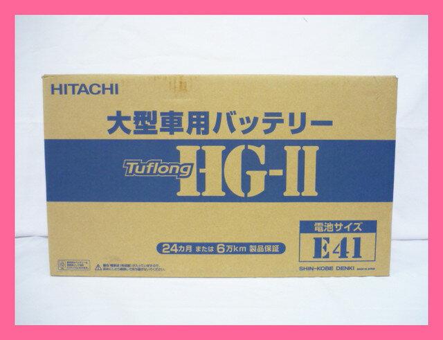 新神戸 日立 船舶用 大型車用バッテリー Tuflong HG120E41R マリン用 ボート用