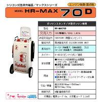 デンゲン充電器HR-MAX70Dシリコン式急速充電器