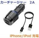 【定形外郵便】【代引不可】iPhone ipod 充電器 Apple 純正チップ搭載 USB Lightning ライトニングケーブル付き