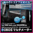 【送料無料】【定形外郵便】車両診断ツール Bluetooth ワイヤレス ELM327 Bluetoothデバイス OBD2 マルチメーター M-OBD-V01 日本語版専用アプリ付属