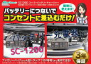 【送料無料】 SC-1200 大自工業 メルテック バッテリー充電器 DC12V用 MAX 12A 密閉型 開放型 カルシウムバッテリー対応