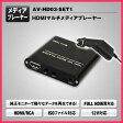 【送料無料】AV-HD03-SET1 MAXWIN 車載用HDMIマルチメディアプレーヤー