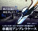 【送料無料】【メール便】車載用傘入れ アンブレラケース 傘の水滴から車をガード