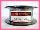 SEIWA 清和 自動車用電線 100m AVコード 配線用 AV0.75 【黒】