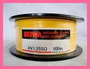 SEIWA 清和 自動車用電線 100m AVコード 配線用 AV1.25 【黄色】
