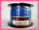 SEIWA 清和 自動車用電線 100m AVコード 配線用 VAV0.75 【青】