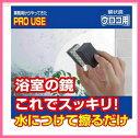【送料無料】【定形外郵便】 お風呂 鏡のウロコ落とし ウロコ取り ウロコ汚れ