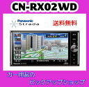 【送料無料】 CN-RX02WD パナソニック 7型 SDカーナビステーション CN-RX02WD ブルーレイ ストラーダ