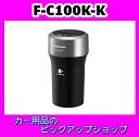 【送料無料】 パナソニック 車載用空気清浄機 F-C100K...