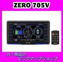 【送料無料】コムテック レーダー探知機 ZERO 705V ...