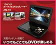 【送料無料】 10インチ ポータブルDVDプレーヤー 充電バッテリー搭載 ZM-10
