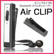 【送料無料】【定形外郵便】 ヘッドセット Bluetooth ワイヤレス ステレオレシーバー クリップタイプ AirCLIPII シルバー EVSH-03-SR