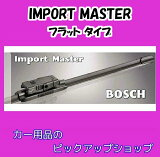 【送料無料】劇的に水滴を除去! ボルボ V70 XC70 XC90 BOSCH エアロツイン ワイパー インポートマスター欧州車 FW60 FW53 セットモデル