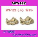 【送料無料】【メール便】WT-122 (+/−) 清和 バッテリーターミナル D端子用 セット