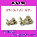 【送料無料】【メール便】WT-156 (+/−) 清和 バッテリーターミナル B端子用 セット