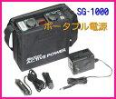 【送料無料】大自工業 ポータブル電源 SG-1000 電気が持ち運べる