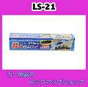 【送料無料】 LS-21 メルテック 日除け カーサイドター...