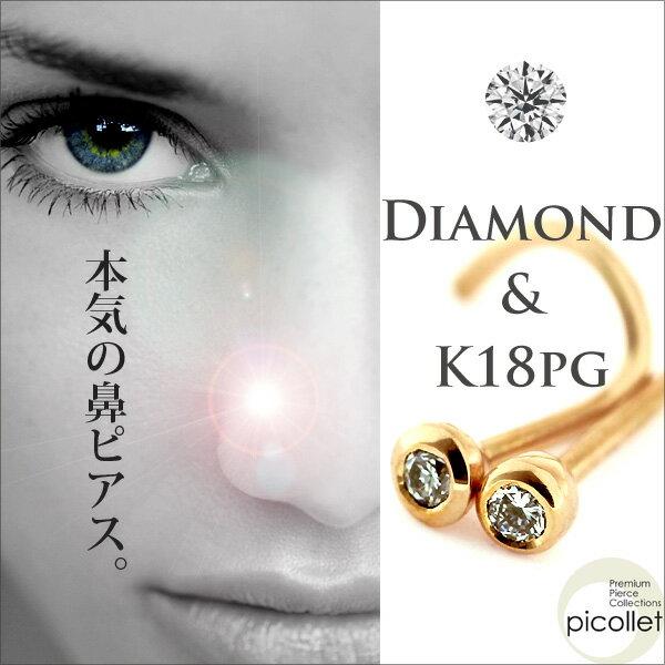 K18PGダイヤモンド鼻ピアス │ ストレート&スクリュータイプ ノストリル 限定モデル。K18PG天然ダイヤモンド鼻ピアスで個性的に輝く