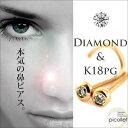 K18PGダイヤモンド鼻ピアス │ ストレート&スクリュータイプ ノストリル