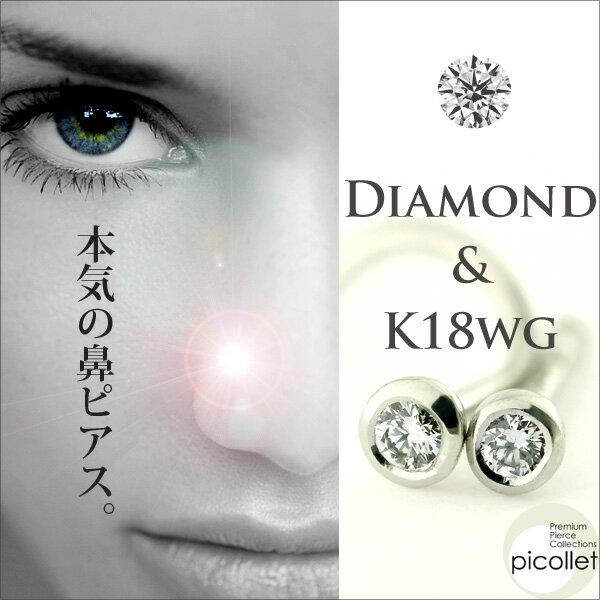 K18WGダイヤモンド鼻ピアス │ ストレート&スクリュータイプ ノストリル 限定モデル。K18WG天然ダイヤモンド鼻ピアスで個性的に輝く熊本県