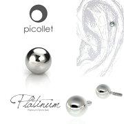 プラチナ ボディピアス 3mmボールパーツ│ picollet │ 送料無料