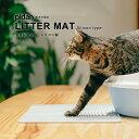 ショッピングトイレマット (猫用トイレマット シリコン製) pidan ピダン 猫 砂 マット 砂取りマット トイレマット 砂マット 飛び散り 防止 トイレ ネコ