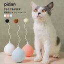 (電動猫じゃらし バルーン) pidan ピダン 猫 おもちゃ 電動 猫じゃらし ボール おしゃれ ネコ 猫用