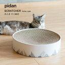 (猫用爪とぎ すり鉢型) pidan ピダン 猫 爪とぎ ダンボール ハウス つめとぎ おもちゃ ベッド おしゃれ ネコ 猫用